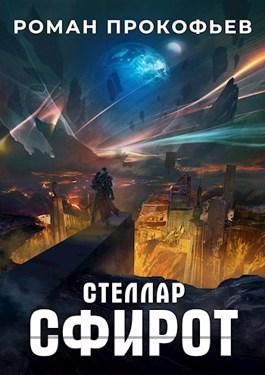 «Стеллар. Сфирот» Роман Прокофьев