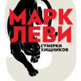 «Сумерки хищников» Марк Леви