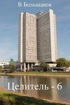 «Целитель-6» Большаков Валерий Петрович