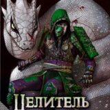 «Целитель чудовищ — 6» Владислав Бобков