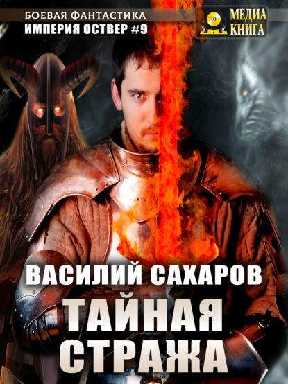 «Тайная стража» Василий Сахаров