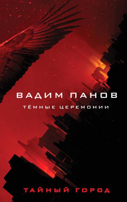 «Тёмные церемонии» Вадим Панов