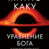 «Уравнение Бога. В поисках теории всего» Митио Каку