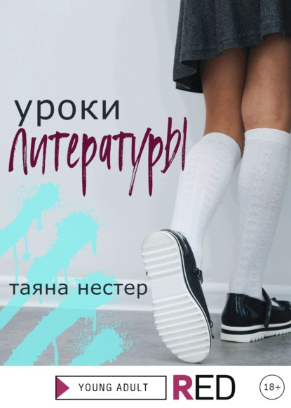 «Уроки Литературы» Таяна Нестер