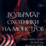 «Вольрмар. Охотники на монстров» Евгений Коркин