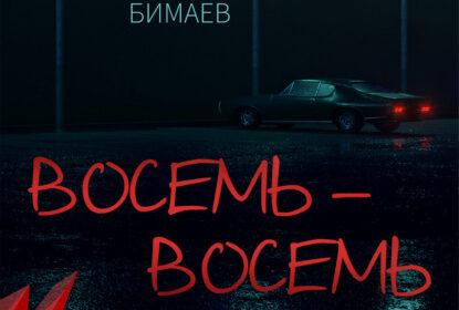 «Восемь-восемь» Анатолий Бимаев