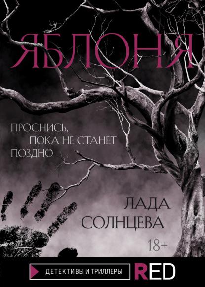 «Яблоня» Лада Солнцева