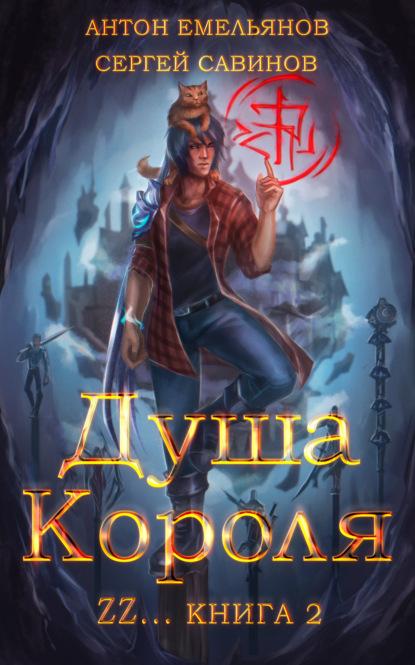 «ZZZZZZZ: Душа короля. Книга 2» Сергей Савинов, Антон Емельянов