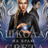 «Загадочный Чонрэй» Юлия Архарова