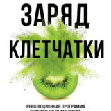 «Заряд клетчатки. Революционная программа укрепления иммунитета, восстановления микробиома и снижения веса за 4 недели» Уилл Булшевич